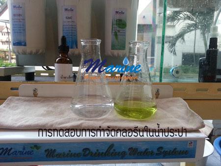 ทดสอบคลอรีนในน้ำประปา