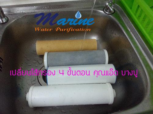 เปลี่ยนไส้เครื่องกรองน้ำ