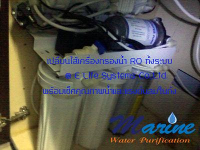 เครื่องกรองน้ำดื่มระบบอาร์โอ